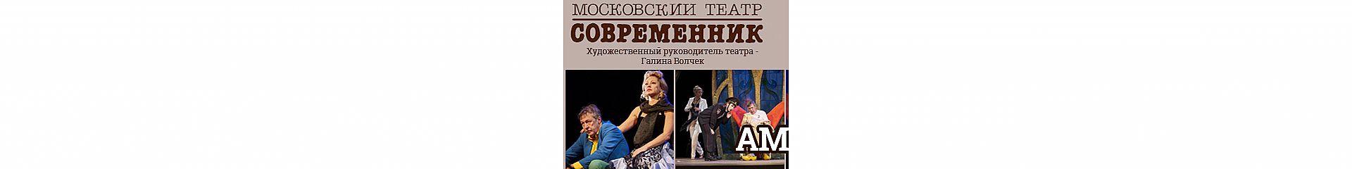 תיאטרון סוברמניק, מוסקבה
